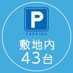 駐車場 敷地内に43台